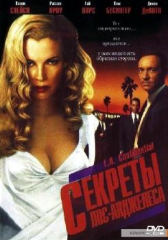 «Секреты Лос-Анджелеса» — 1997