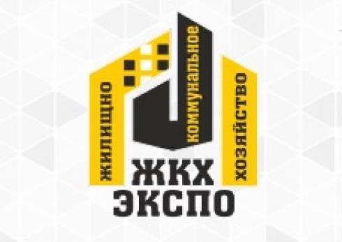 Международный форум жкх экспо