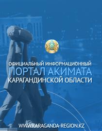 Акимат Карагандинской области